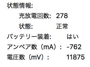 macbookproの充放電回数
