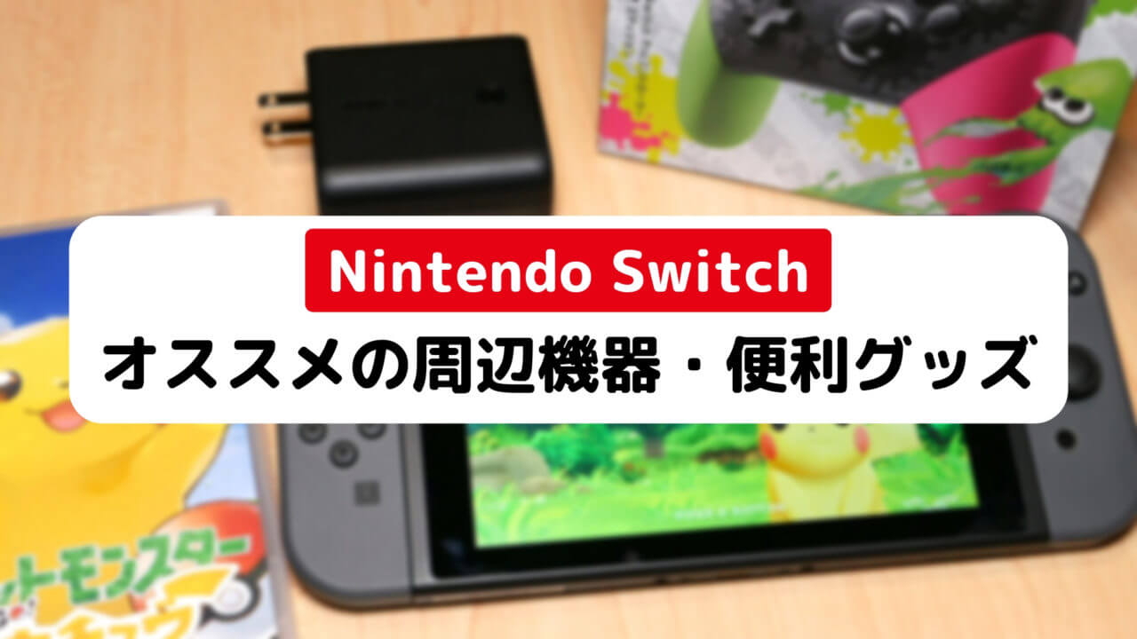 nintendo switchのオススメの周辺機器・便利グッズ
