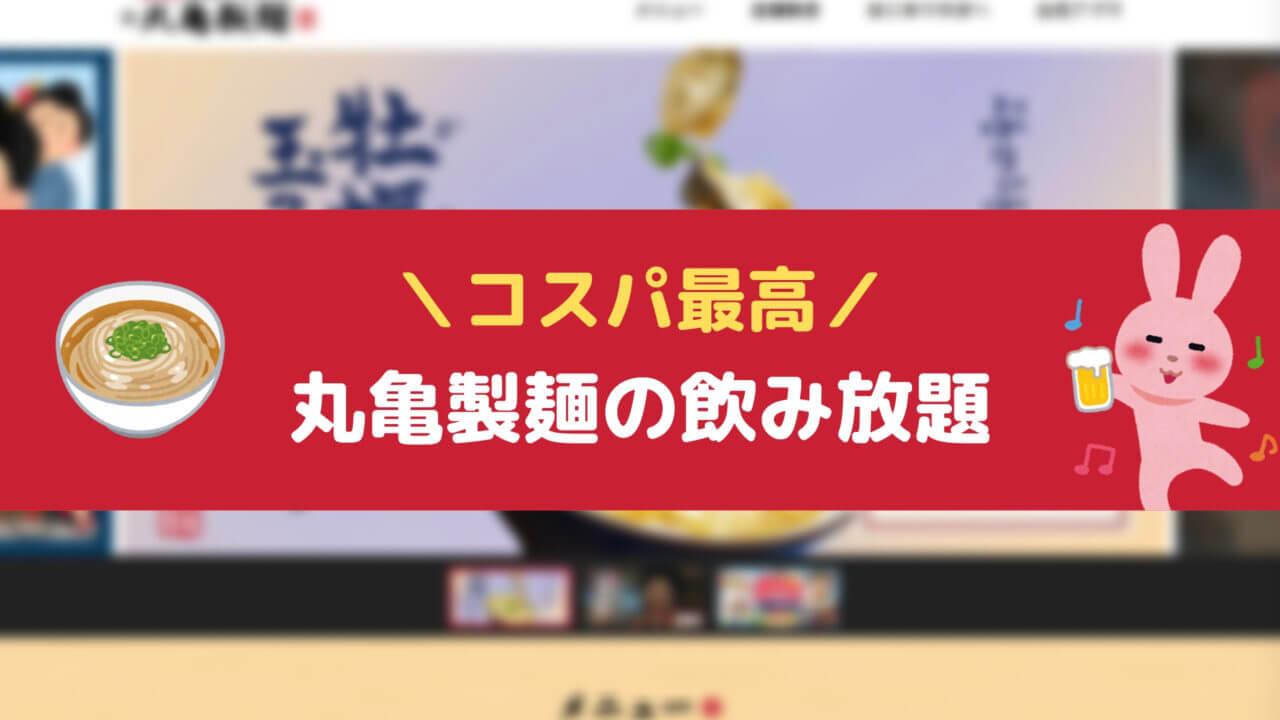 【2019年】丸亀製麺の飲み放題がコスパ最高!実施店舗や注意点もご紹介