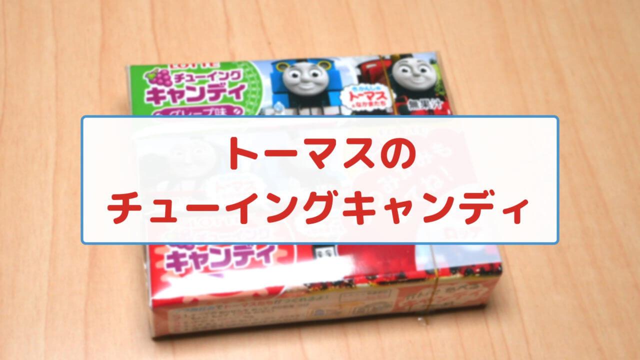 トーマスのチューイングキャンディ