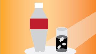 炭酸抜きコーラとは?元ネタや効果・作り方を紹介します