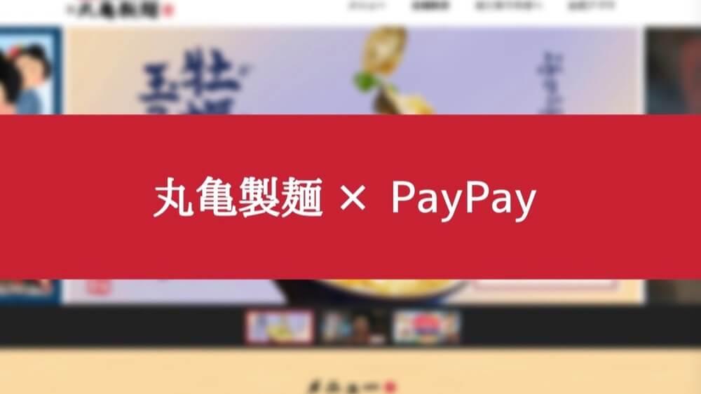 【朗報】丸亀製麺でPayPayが利用可能に!使える店舗や注意点も紹介