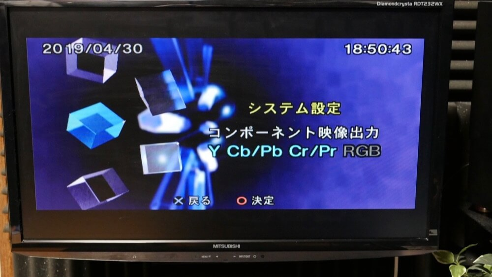 PS2 to HDMIコンバーターを使うときの設定