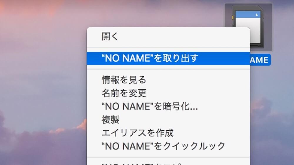 ①:アイコンを右クリックして、コンテキストメニューを表示させてから取り外す