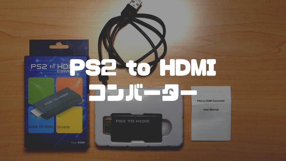 PS2をPCモニターにHDMI接続したら驚くほど快適だった