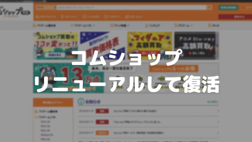 【朗報】コムショップがリニューアルして帰ってきた!買取とゲーム博物館が復活