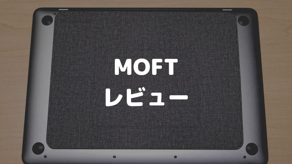 【MOFT】Macbookに貼れる!超薄型のスタンドをレビュー