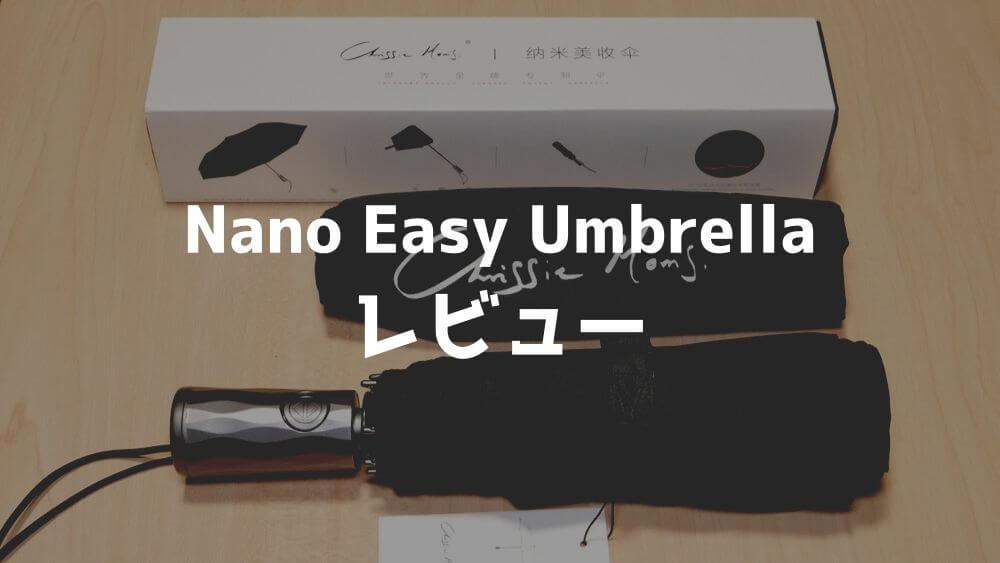 【Nano Easy Umbrella レビュー】ワンタッチで操作ができる折りたたみ傘