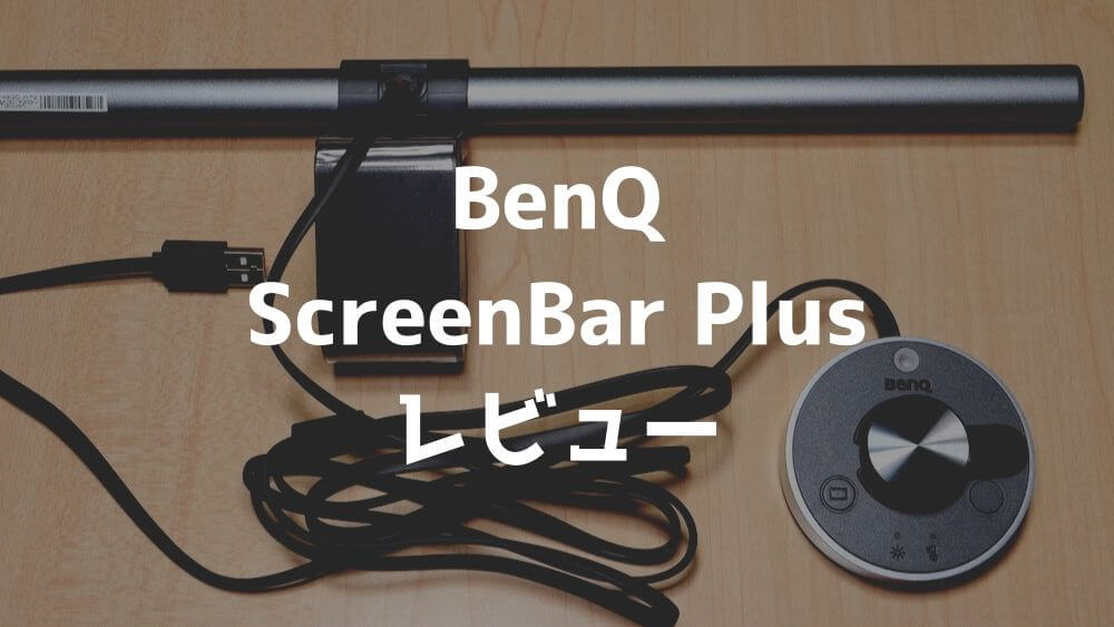 【BenQ ScreenBar Plus レビュー】PCモニターの上に掛けられるスリムなLEDライト