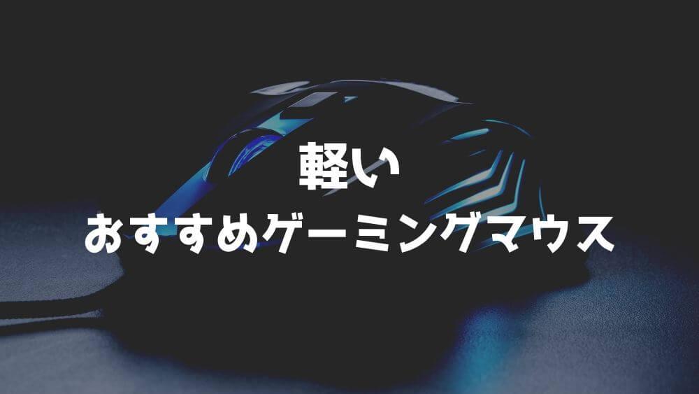 【プロも愛用】ガチで軽いゲーミングマウスおすすめ10選