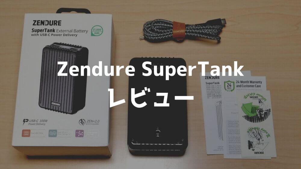 【Zendure SuperTank レビュー】旅行やキャンプに最適!27000mAhの大容量モバイルバッテリー