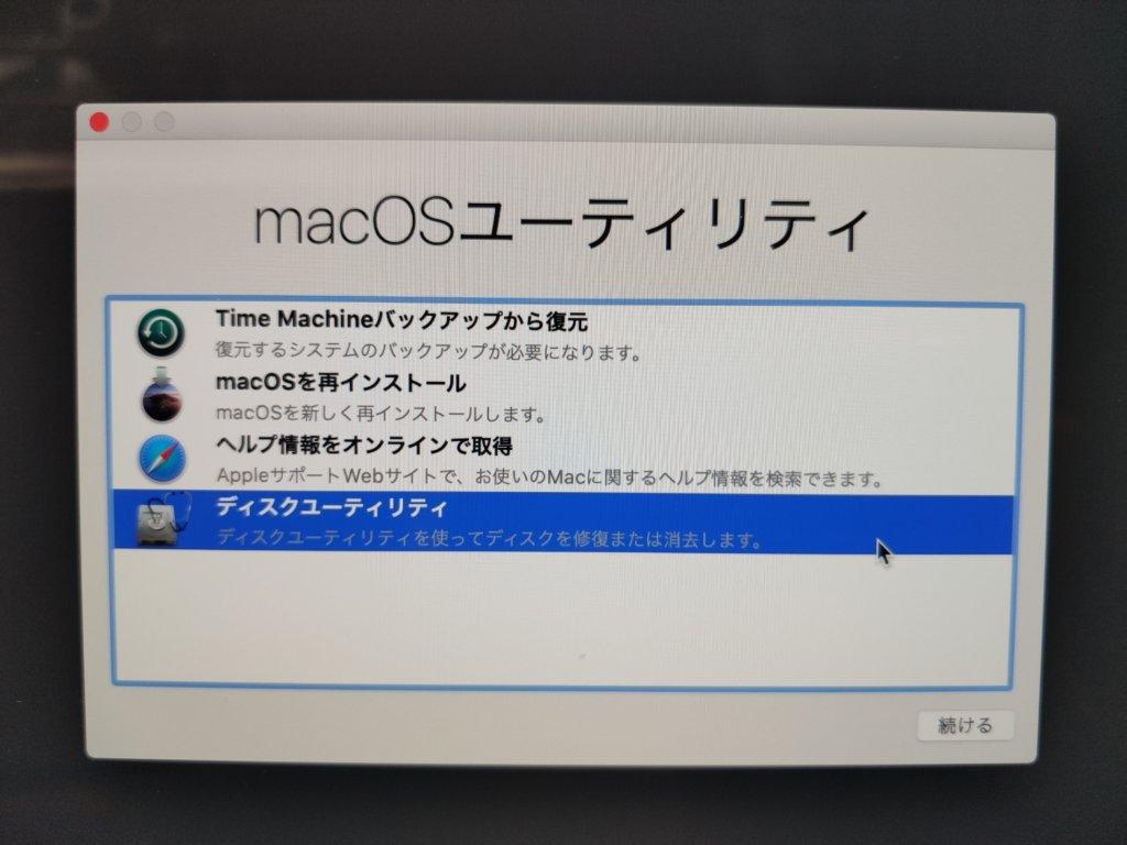 macOS Mojave にアップグレードする方法 - Apple ...
