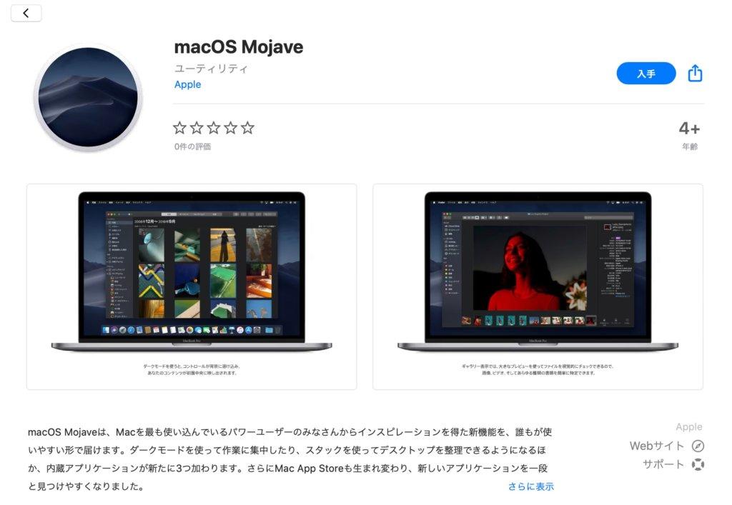 macOS CatalinaからMojaveにダウングレードする方法【解説】