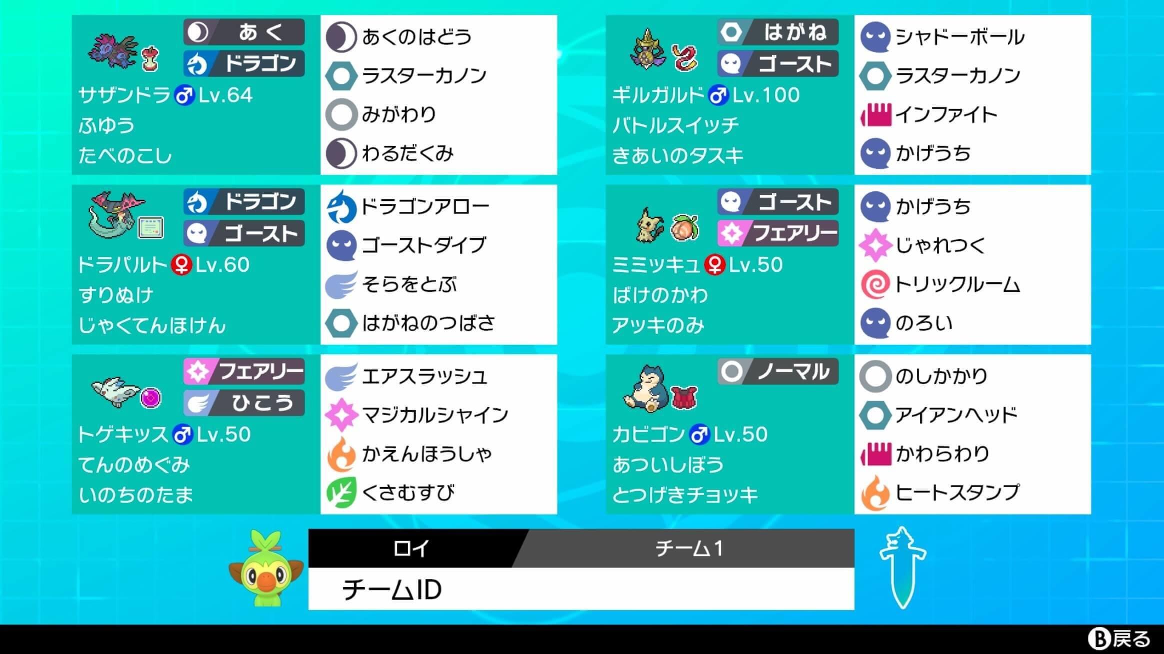 【ポケモン剣盾】シングルS3使用構築「ガラル厨パ」