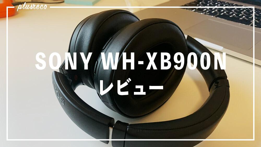 SONY WH-XB900N レビュー:臨場感あふれるサウンドを楽しめるノイズキャンセリングヘッドホン