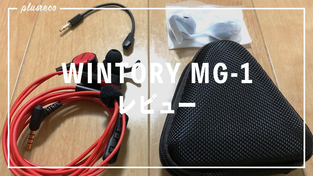 WINTORY MG-1 レビュー:スマホゲームに最適なゲーミングイヤホン