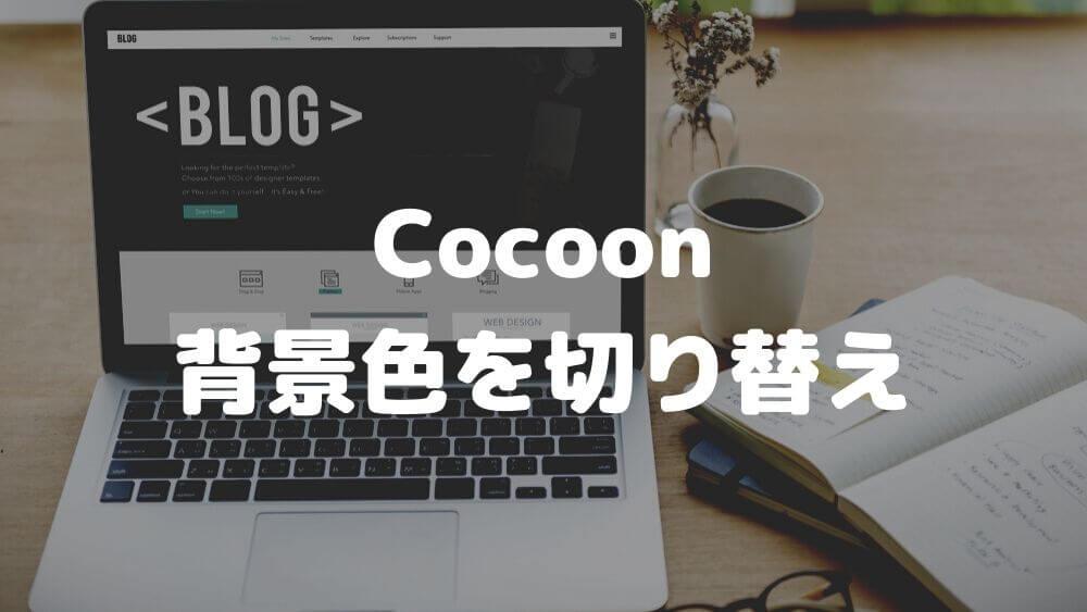 【Cocoon】固定トップページの背景色をセクションごとに切り替えるカスタマイズ方法