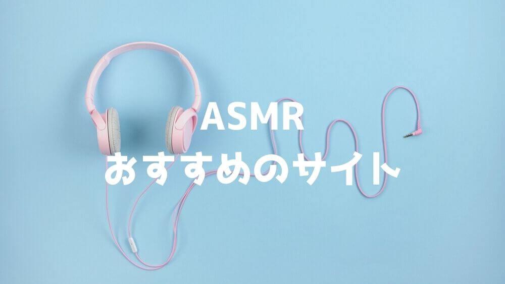 ASMRを無料で聴けるオススメのサイト6選