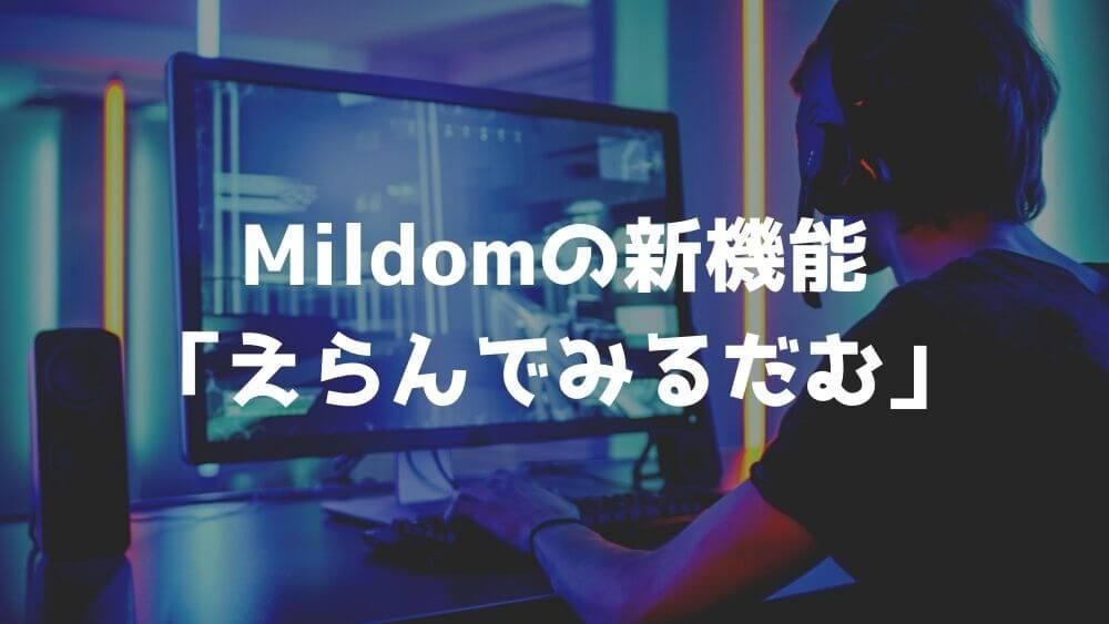 任天堂を怒らせたMildomの新機能「えらんでミルダム」とは?
