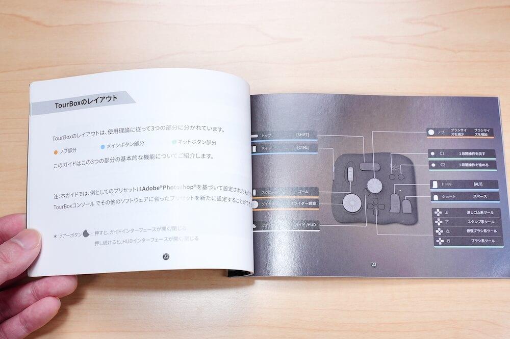 TourBoxのクイックスタートガイドはカラー印刷で見やすい