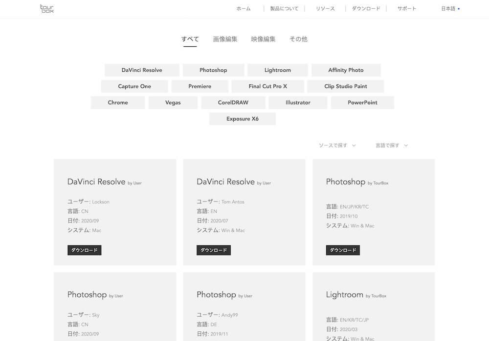 TourBoxのプリセットが公式サイトで公開されている