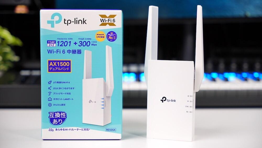 TP-Link「RE505X」をレビュー。メッシュWi-Fiを簡単に構築できる中継機